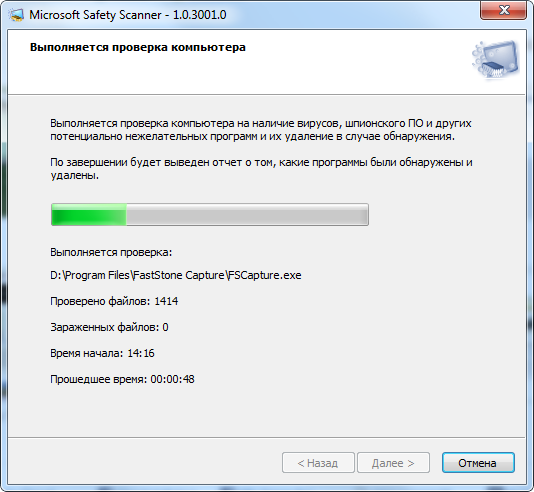 Скриншот антивируса Microsoft Safety Scanner
