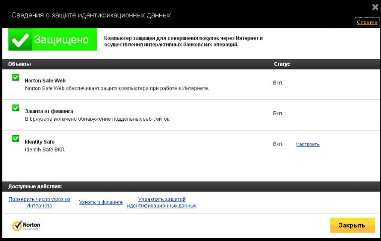 Скриншот антивируса Norton 360 (2013)