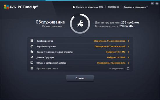 AVG PC TuneUp - программа для ускорения Windows скачать