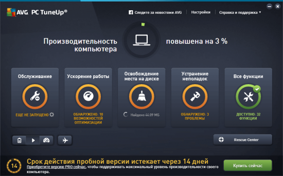 AVG PC TuneUp - программа для ускорения Windows