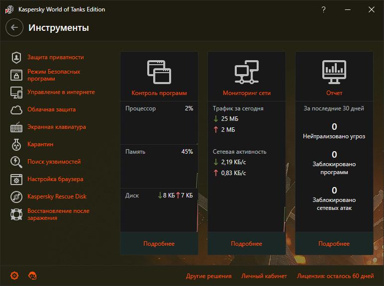 Скриншот антивируса Kaspersky World of Tanks Edition