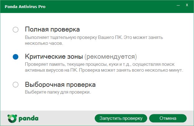Скриншот антивируса Panda Antivirus Pro 2017
