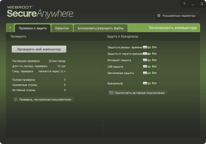 Скриншот антивируса Webroot SecureAnywhere