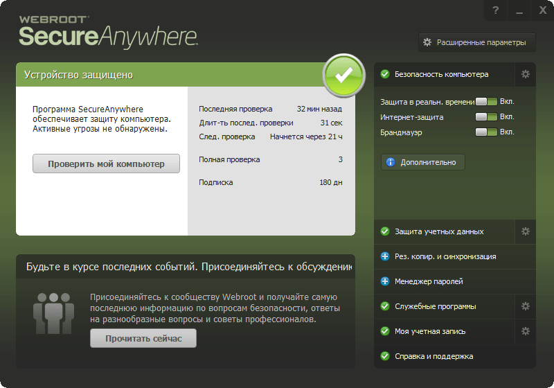 Скриншот антивируса Webroot SecureAnywhere