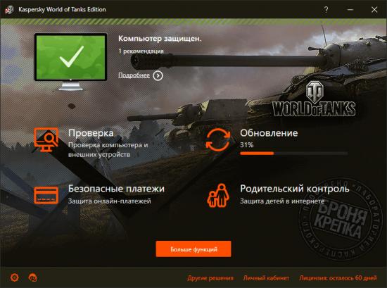 касперский танки бесплатно