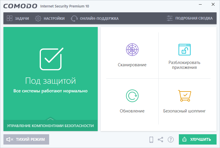 Скриншот антивируса Comodo Internet Security Premium