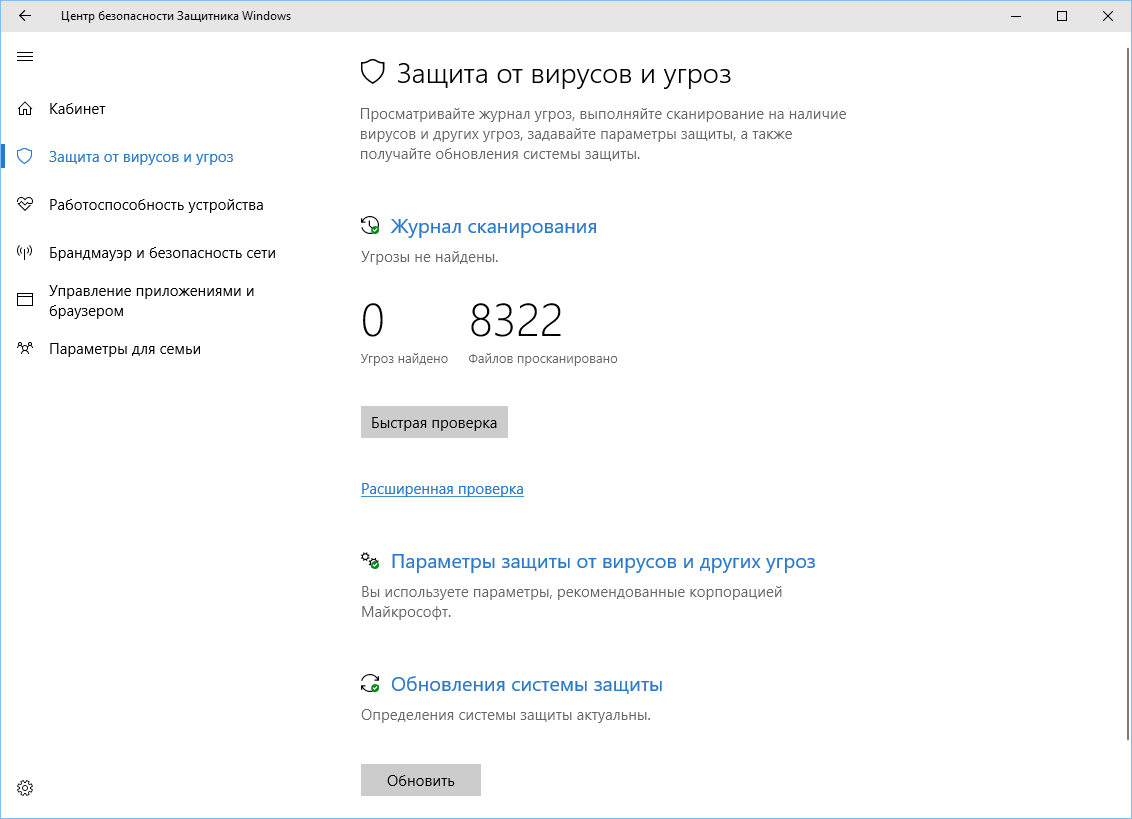 Скриншот антивируса Защитник Windows