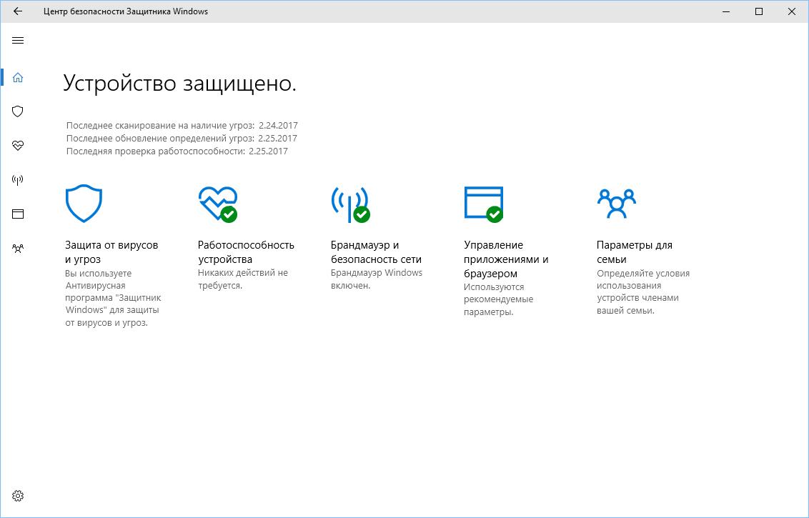 Скриншот антивируса Защитник Windows