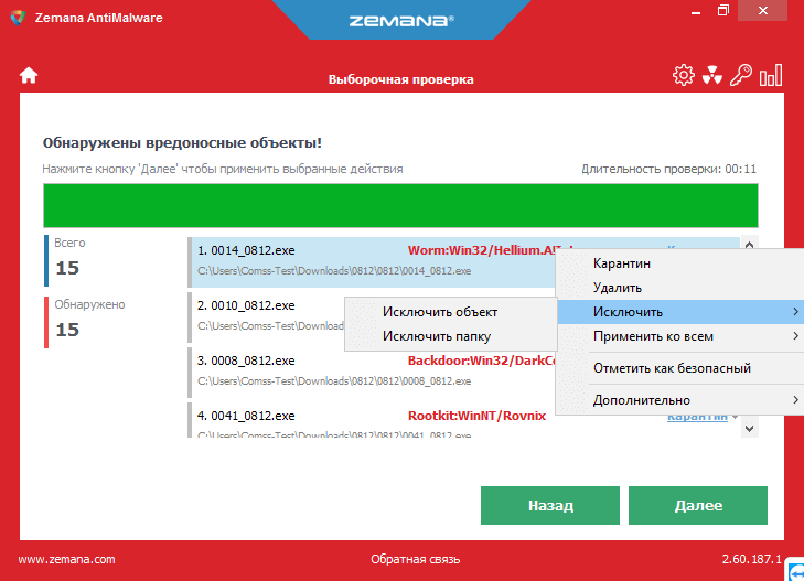 Скриншот антивируса Zemana AntiMalware