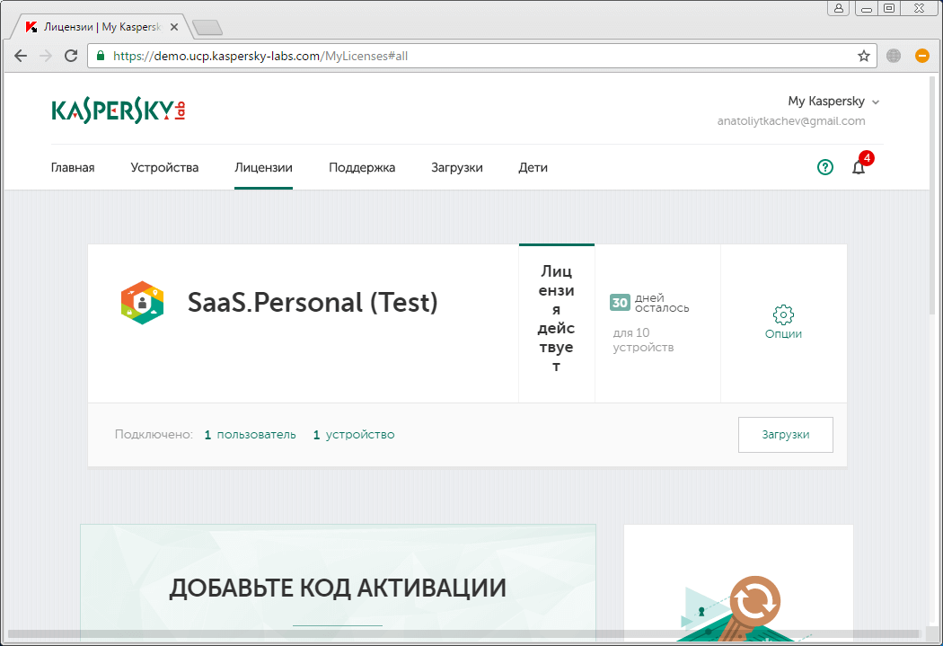 Скриншот антивируса Kaspersky Security Cloud