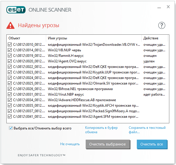 Скриншот антивируса ESET Online Scanner