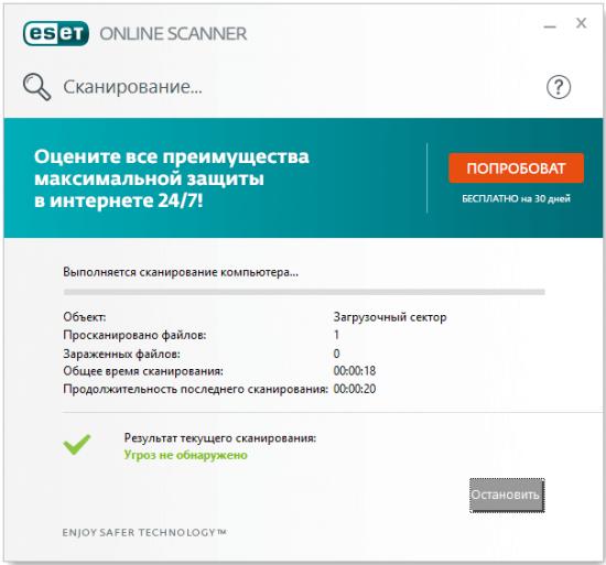 eset онлайн сканер скачать бесплатно