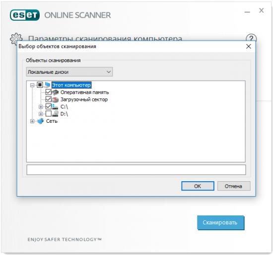 eset онлайн сканер