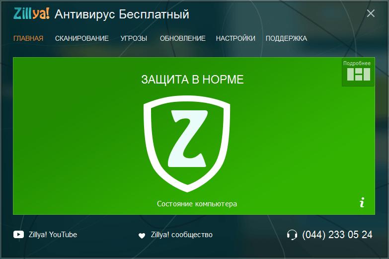 Скриншот антивируса Zillya!