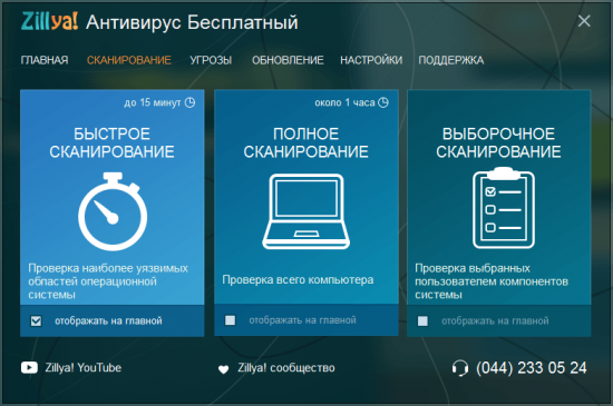 бесплатный антивирус Zillya!